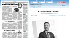 Pontis in China Energy News